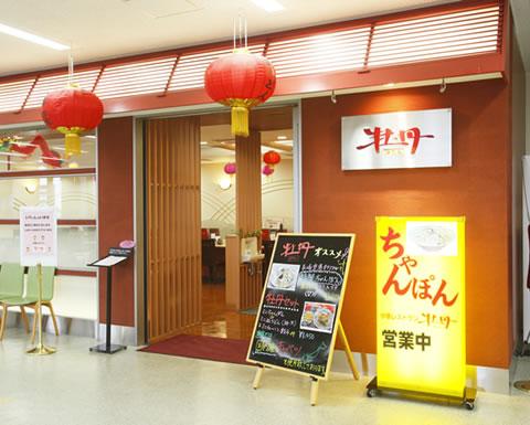 中華レストラン「牡丹」
